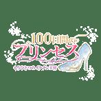 100日間のプリンセス