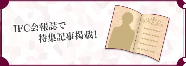 IFC会報誌で特集記事掲載
